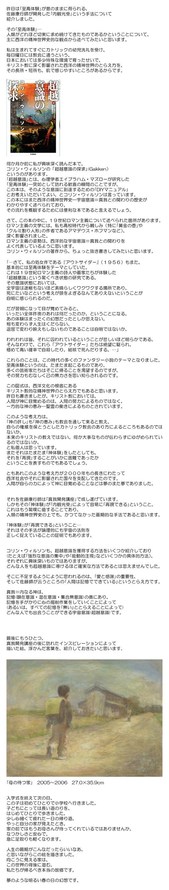 新たな聖霊降臨3改.jpg