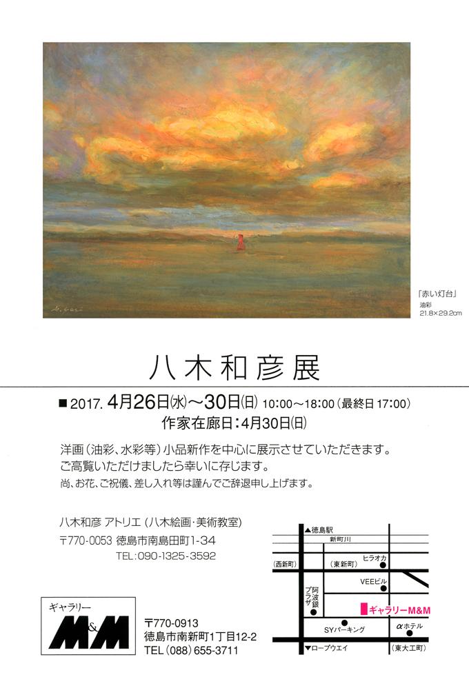 ギャラリーM&M-個展.jpg