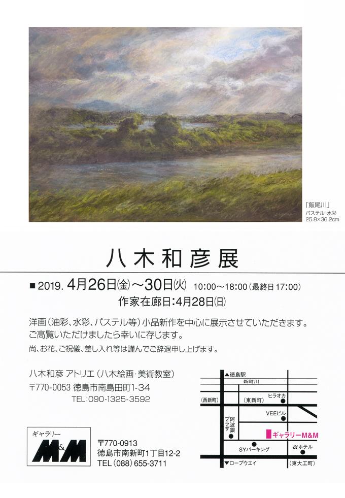 ギャラリーM&M-個展2019.jpg