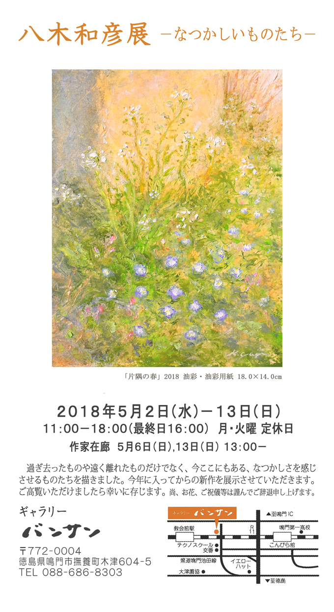 バンサン展-2018.jpg