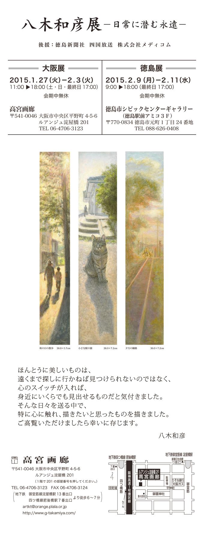 八木和彦展 -日常に潜む永遠-.jpg