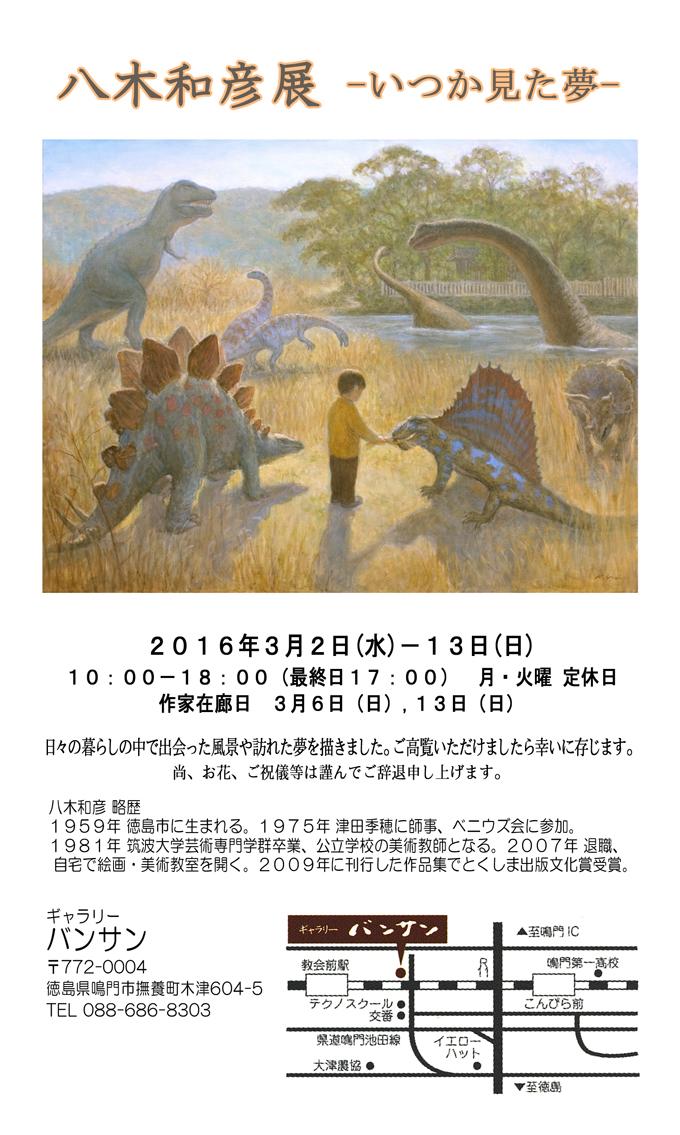 八木和彦展-いつか見た夢-於バンサン2016.jpg