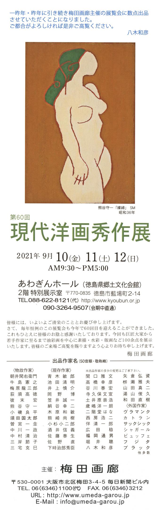 2021-梅田画廊展.jpg