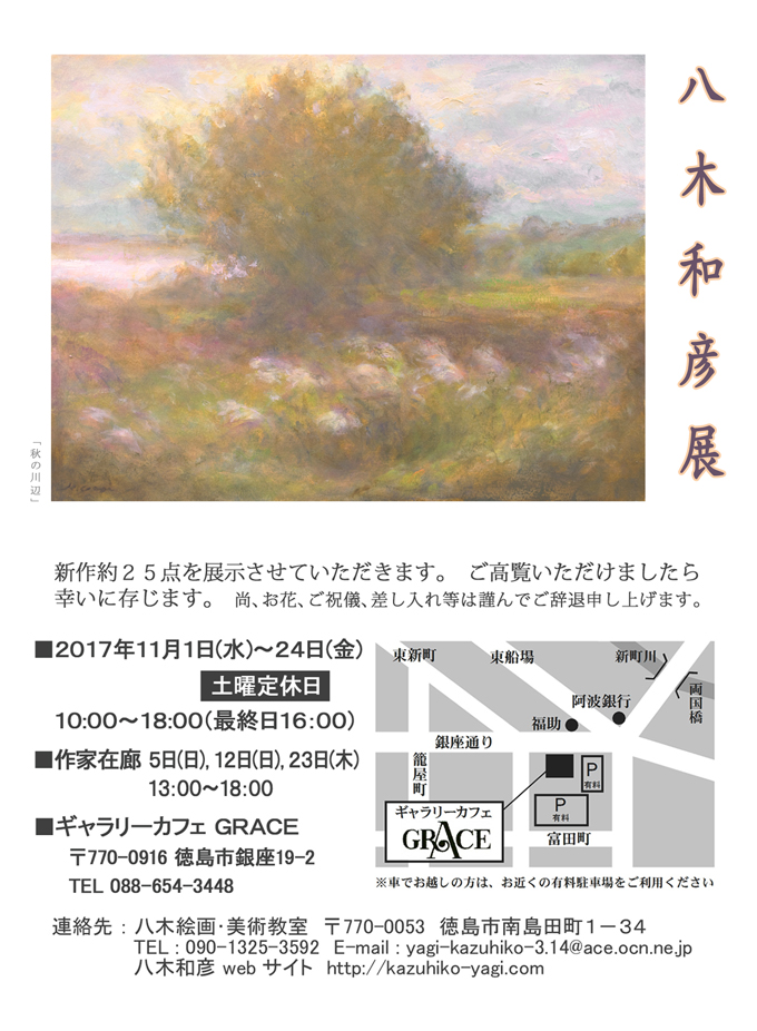 GRACE展.jpg